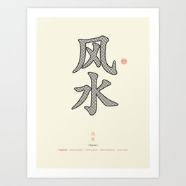 Feng Shui Writing In Black And Chamois Art Print
