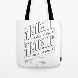 A sane who Learn a lesson from his experience، Insane whose repeat his mistakes. Tote Bag