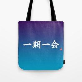 """一期一会 (Ichi Go Ichi E) """"One opportunity, one encounter"""" Tote Bag"""