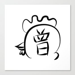 Chinese New Year of Rooster surname Tsang Canvas Print