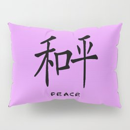 """Symbol """"Peace"""" in Mauve Chinese Calligraphy Pillow Sham"""