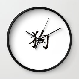 Chinese zodiac sign Dog Wall Clock