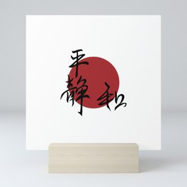 Japanese wisdom Mini Art Print