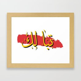 TABAN LAK Framed Art Print