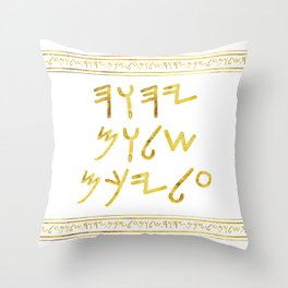 Yahuah's Shalom Throw Pillow