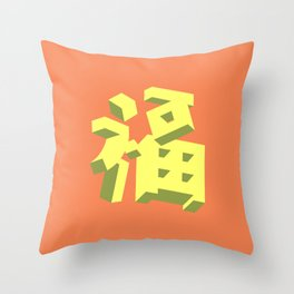 Good Fortune!!! Throw Pillow