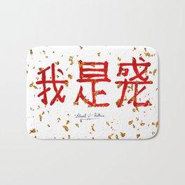 我是成龙 Wo Shi Duang (I Am Duang) Bath Mat
