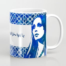 Fairouz Arabic Pop Art Lebanese Music Coffee Mug