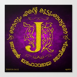 Joshua 24:15 - (Gold on Magenta) Monogram J Canvas Print