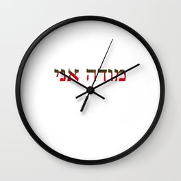 Modeh Ani Hebrew I Give Thank Jewish Morning Prayer Design Gift Humor Cool Pun Wall Clock