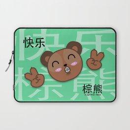 Happy Brown Bear Laptop Sleeve
