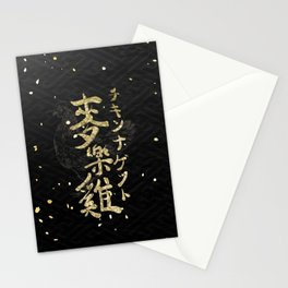 Chicken Nuggets in Chinese Japanese calligraphy Stationery Cards