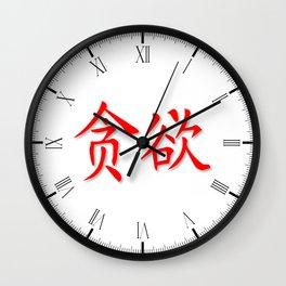Greed Text Wall Clock