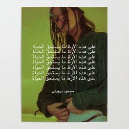 "Mahmoud Darwish - ""On This Land"" Poster"