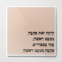 Love at first sight (hebrew) אהבה ממבט ראשון Metal Print