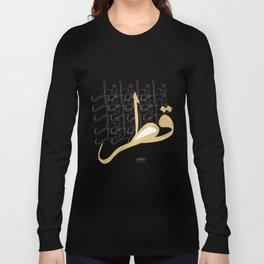 Qatar - QND Long Sleeve T-shirt