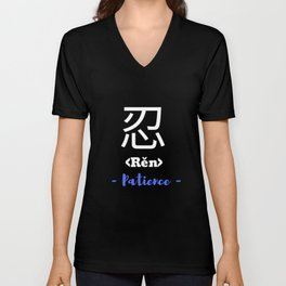 Patience In Chinese/Japanese Unisex V-Neck