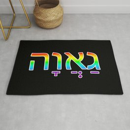 Pride in Hebrew Rug