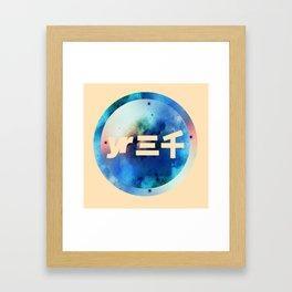year3000 - Invert Framed Art Print