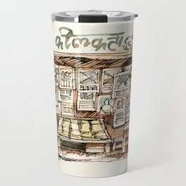 Kolkata India Sketch in Watercolor | City View | Street Newsstand | Calcutta West Bengal Travel Mug