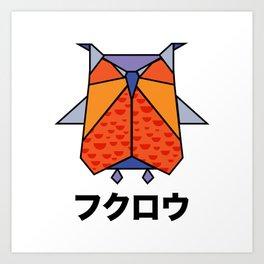 Owl illustration Origami owl katakana writing Fukuro Minimal Design Art Print