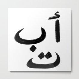Monochrome Arabic Letters Metal Print