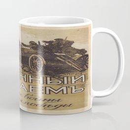 Vintage poster - Russia WWI Coffee Mug
