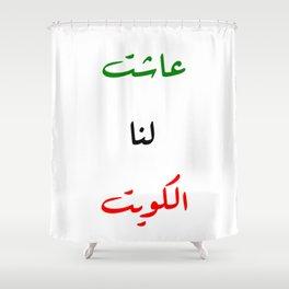 Kuwait Shower Curtain