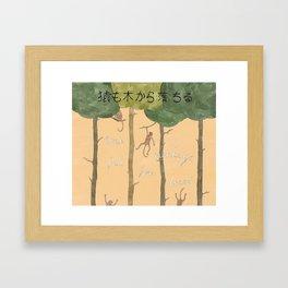 Even Monkeys Fall Framed Art Print
