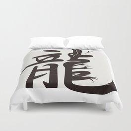 Ryu – Dragon Duvet Cover