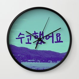You've worked hard Wall Clock