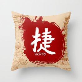 Japanese kanji - Victory Throw Pillow