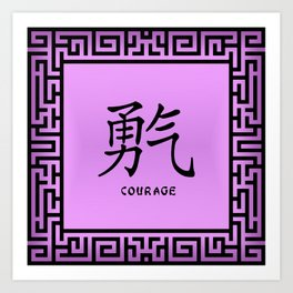 "Symbol ""Courage"" in Mauve Chinese Calligraphy Art Print"