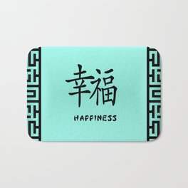 """Symbol """"Happiness"""" in Green Chinese Calligraphy Bath Mat"""