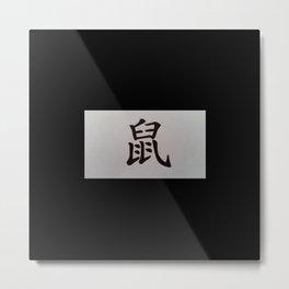 Chinese zodiac sign Rat black Metal Print