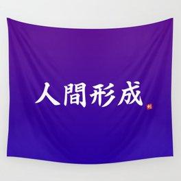 """人間形成 (Ningen Keisei) """"Development of the human character"""" Wall Tapestry"""