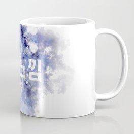 That Feeling (그 느낌) Coffee Mug