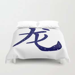 Chinese Year of the Dragon Duvet Cover