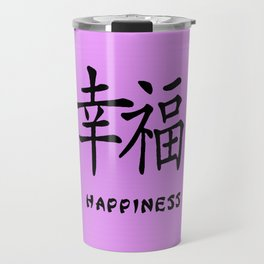 "Symbol ""Happiness"" in Mauve Chinese Calligraphy Travel Mug"