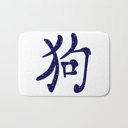Chinese Year of the Dog Bath Mat