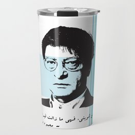 My Identity - a qoute by Mahmood Darwish Travel Mug