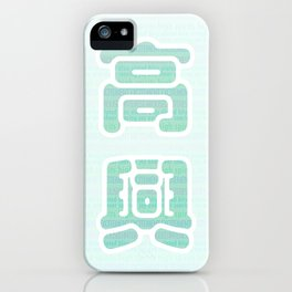 High excitement is happy iPhone Case