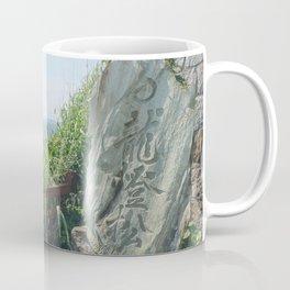 Ethereal Enoshima I Coffee Mug