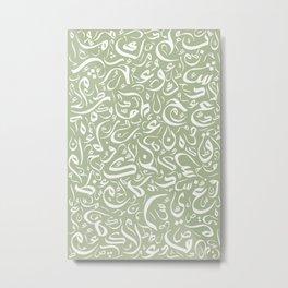 Abstract 017 - Arabic Calligraphy 41 Metal Print