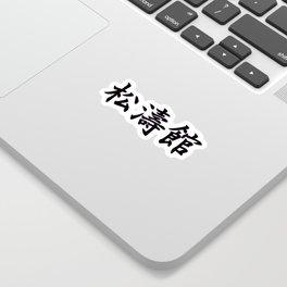 Shotokan (Style of Karate) Sticker