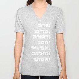 Team Female Prophets! Hebrew Inspirational Art Unisex V-Neck