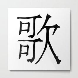 Japanese calligraphy Black calligraphy hieroglyph song.  Metal Print