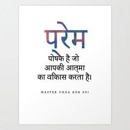 Love Is Food (Hindi) Art Print
