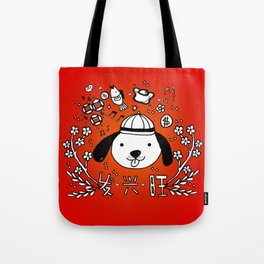 2018 Chinese New Year Doodles Tote Bag