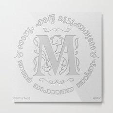 Joshua 24:15 - (Letterpress) Monogram M Metal Print